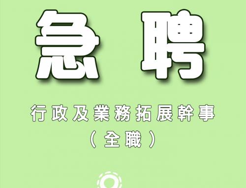 誠聘:【行政及業務拓展幹事】(全職)