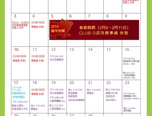 活動通訊 2019 February