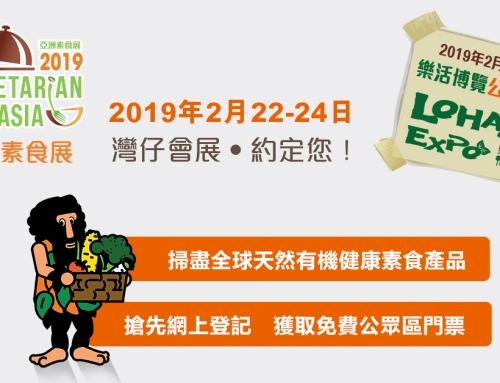 第5屆亞洲素食展
