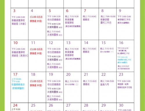活動通訊 2019 March
