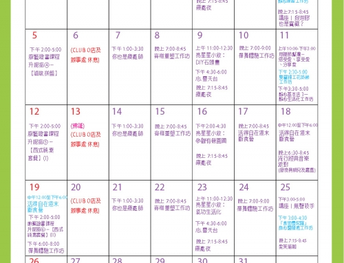 活動通訊 2019 May