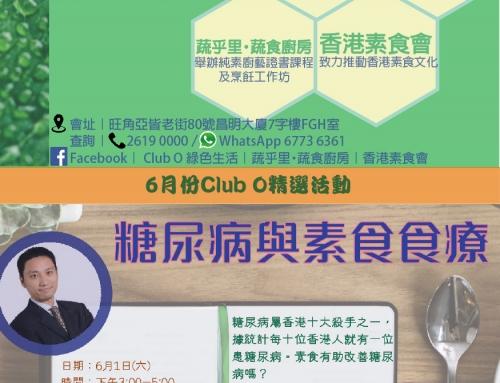 活動通訊 2019 Jun