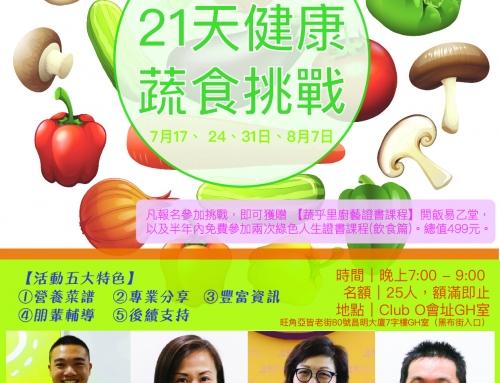 第九屆《21天健康蔬食挑戰》