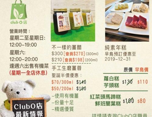 Club O 店情報:《年糕-早鳥訂購優惠》& 《素薑醋&薑蓉優惠》